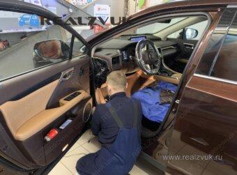 Установка сигнализации на Lexus RX