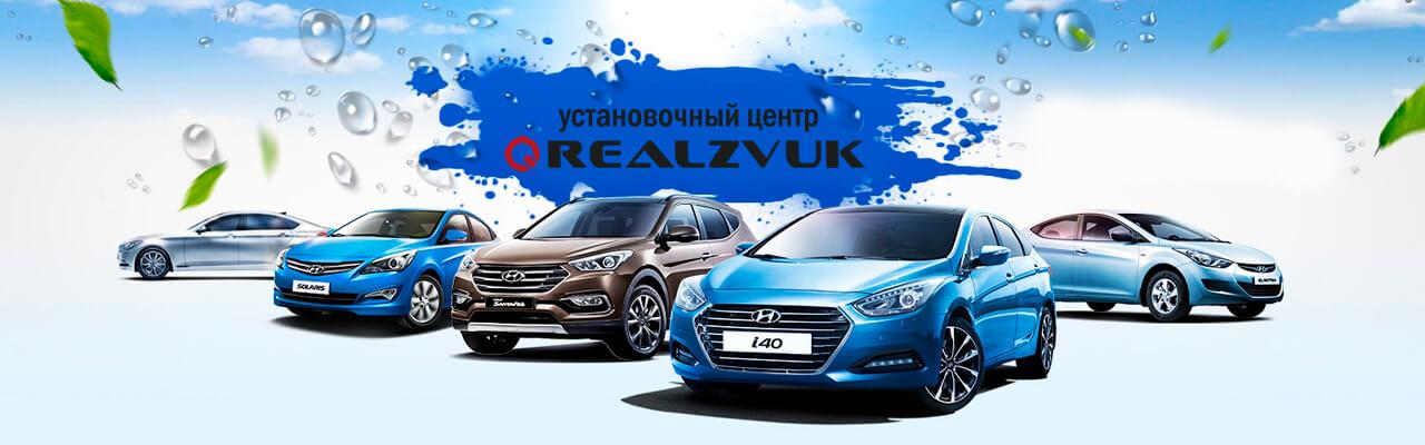 установка доп оборудования на Hyundai