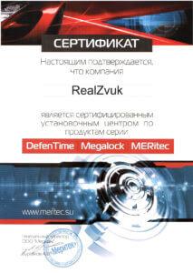 Сертификат DefenTime