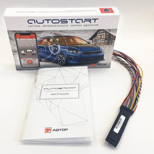 AUTOSTART — автозапуск двигателя