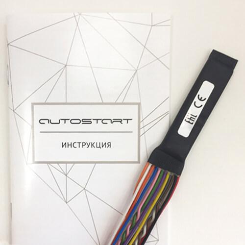 AUTOSTART — автозапуск двигателя/Вебасто