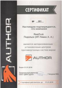 Сертификат Игла