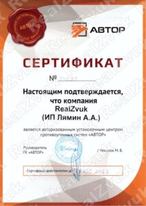 Сертификат Автор Игла