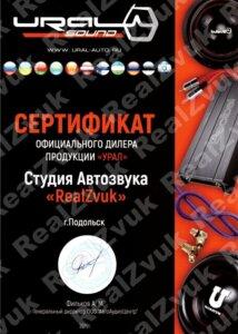 Сертификат Урал
