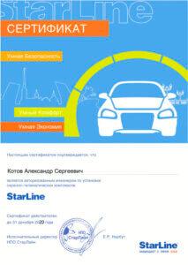 Сертификат Котов