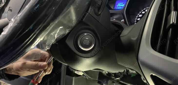 Кнопка Старт-Стоп на Форд