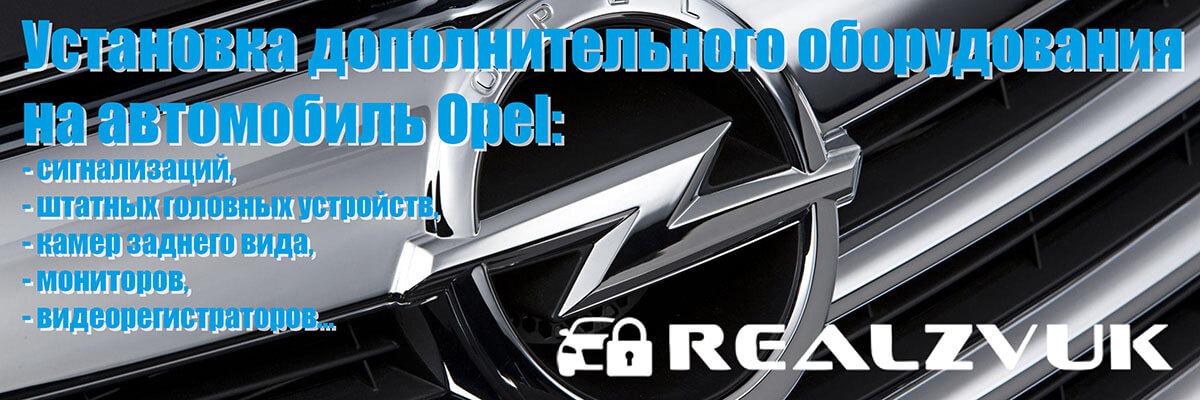 Установка дополнительного оборудования на автомобиль Opel