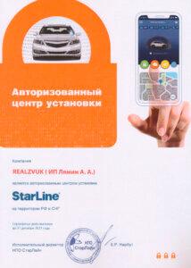 Сертификат Старлайн 2021